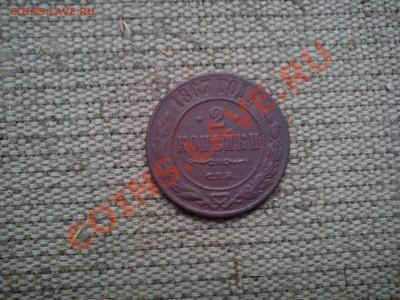 2 коп 1867 спб - DSC02335