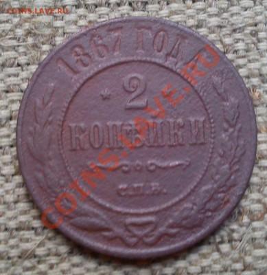 2 коп 1867 спб - DSC02336