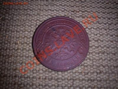 2 коп 1867 спб - DSC02343