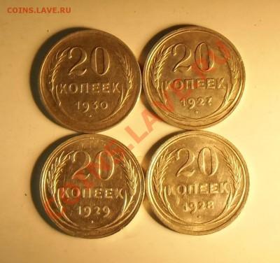 20 копееек 1927.28.29.30гг  UNC До 04.10.13 в 22.00 - CIMG4913.JPG
