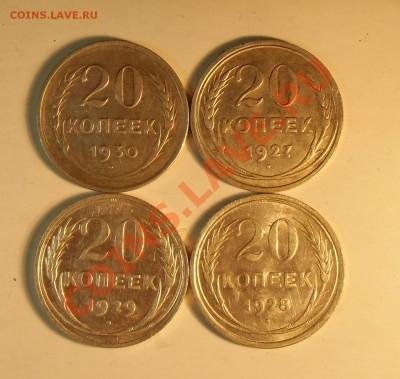 20 копееек 1927.28.29.30гг  UNC До 04.10.13 в 22.00 - CIMG4908.JPG