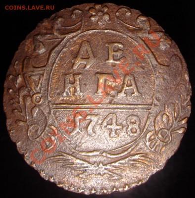 Деньга 1748 - Денга1748.JPG