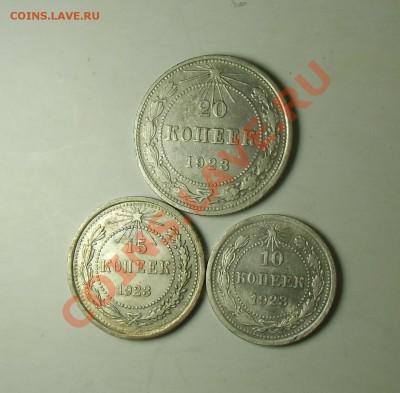 10.15.20 копеек 1923.гг сохран. До 04.10.13 в 22.00 - CIMG4937.JPG