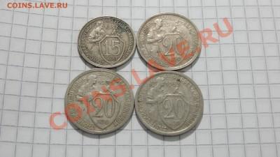С РУБЛЯ 15-20 коп.1931,1932,1933 (4 шт.) до 03.10 в 22:30 - DSC07622.JPG