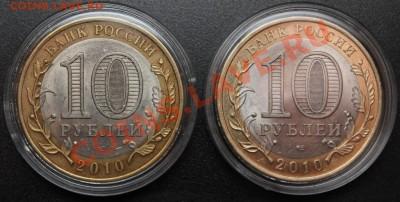 10 р. БИМ 2010г. Ненецкий АО, Пермский край - IMG_6668.JPG
