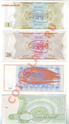 Билеты МММ(5штук)-1,50,100,1000,10000билетов-по фиксу - Image0007.JPG