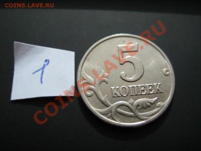 5 копеек 2003 год без букв монетного двора RRR - IMG_8485