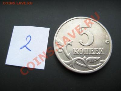 5 копеек 2003 год без букв монетного двора RRR - IMG_8487