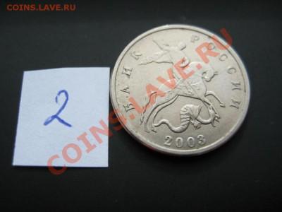 5 копеек 2003 год без букв монетного двора RRR - IMG_8488