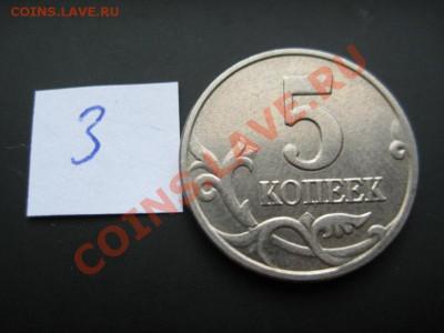 5 копеек 2003 год без букв монетного двора RRR - IMG_8489