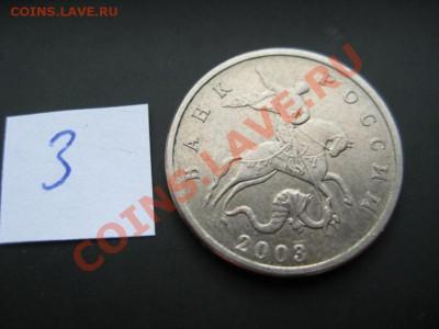 5 копеек 2003 год без букв монетного двора RRR - IMG_8490