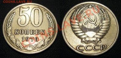 50 копеек 1970 - 1
