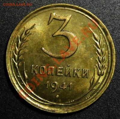 3 копейки 1941 г штемпельный блеск  06.10.13г 22:00 - IMG_9527