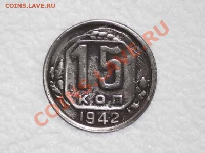 15 копеек  1942 - 1+