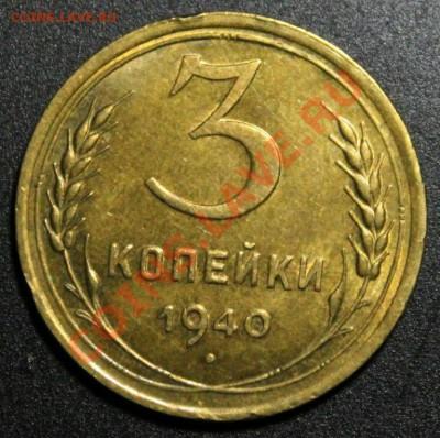 3 копейки 1940 г штемпельный блеск 06.10.13г 22:00 - IMG_9529