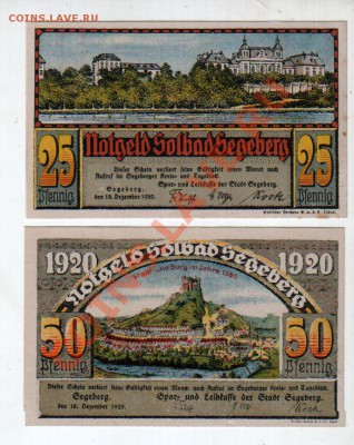 Германия, SEGEBERG, 25₰+50₰ (1920), до 4.10 @ 22:00 - banknote_0943