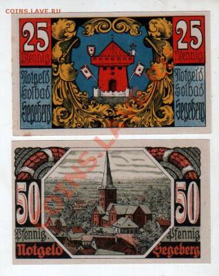Германия, SEGEBERG, 25₰+50₰ (1920), до 4.10 @ 22:00 - banknote_0942