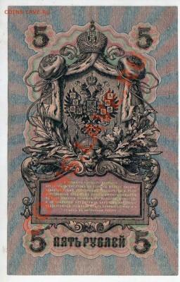 РОССИЯ, 5 рублей 1909, Шипов-Богатырев (УБ), до 4.10 @ 22:00 - banknote_0923.v01
