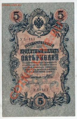 РОССИЯ, 5 рублей 1909, Шипов-Богатырев (УБ), до 4.10 @ 22:00 - banknote_0922.v01