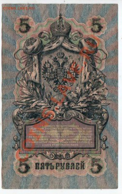 РОССИЯ, 5 рублей 1909, Шипов-Овчинников (УБ), 4.10 @ 22:00 - banknote_0923.v02