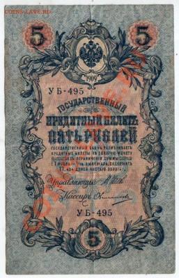 РОССИЯ, 5 рублей 1909, Шипов-Овчинников (УБ), 4.10 @ 22:00 - banknote_0922.v02