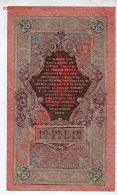 РОССИЯ, 10 рублей 1909, Шипов-Богатырев (ТЗ), 4.10 @ 22:00 - banknote_0927