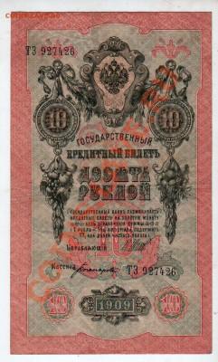 РОССИЯ, 10 рублей 1909, Шипов-Богатырев (ТЗ), 4.10 @ 22:00 - banknote_0926