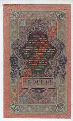 РОССИЯ, 10 рублей 1909, Шипов-Федулеев (ЦК), 4.10 @ 22:00 - banknote_0925