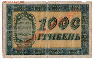 УКРАИНА, 1000 гривень 1918, с рубля, до 4.10 @ 22:00 - banknote_0929