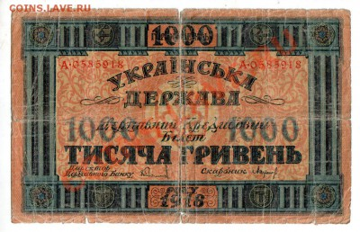 УКРАИНА, 1000 гривень 1918, с рубля, до 4.10 @ 22:00 - banknote_0928