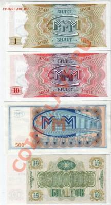 «Билеты» МММ, 4 шт. UNC, до 4.10 @ 22:00 - banknote_0931