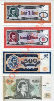 «Билеты» МММ, 4 шт. UNC, до 4.10 @ 22:00 - banknote_0930