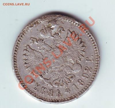 1 рубль 1892 с напайкой - 2