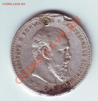 1 рубль 1892 с напайкой - 1