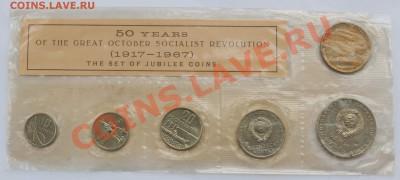 Набор юбилейных монет 50 лет ВОСР, до 04.10.2013 22-30 Мск - DSC_65841