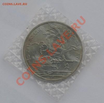Курская дуга, 3 рубля, 1993г. АЦ до 04.10.2013г. 22-30 Мск - DSC_65911