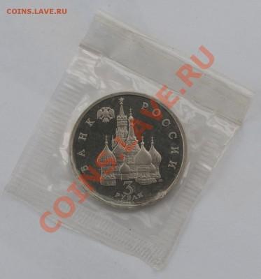 Северный конвой, 3 рубля 1992 Пруф до 04.10.2013 22-30 Мск - DSC_66091