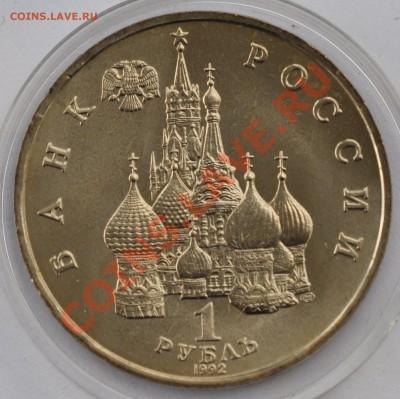 Нахимов, 1 рубль, 1992 АЦ до 04.10.2013г. 22-30 Мск - DSC_66531