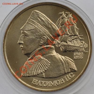 Нахимов, 1 рубль, 1992 АЦ до 04.10.2013г. 22-30 Мск - DSC_66521