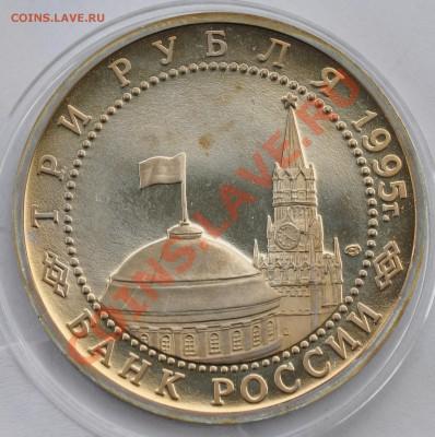 Капитуляция Германии, 3 рубля 1995 до 04.10.2013г. 22-00 Мск - DSC_66611