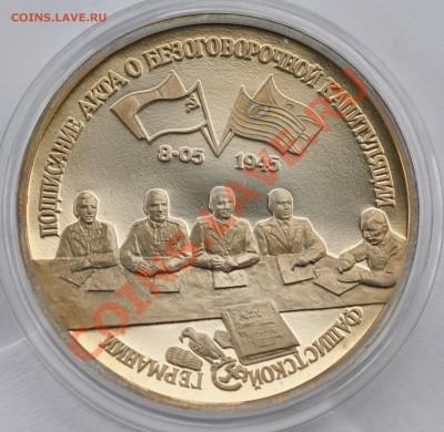 Капитуляция Германии, 3 рубля 1995 до 04.10.2013г. 22-00 Мск - DSC_66601