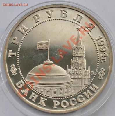 Партизаны, 3 рубля, 1994 год, Пруф до 04.10.2013 22-30 Мск - DSC_66591