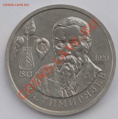 Тимирязев, 1 рубль, 1993 АЦ до 04.10.2013г. 22-30 Мск - DSC_66161