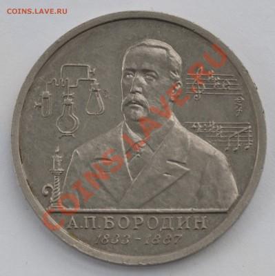Бородин, 1 рубль, 1993 АЦ до 04.10.2013г. 22-30 Мск - DSC_66261