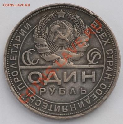 1 рубль 1924г. ПЛ до 04.10.2013г. 22-30 Мск - DSC_66371