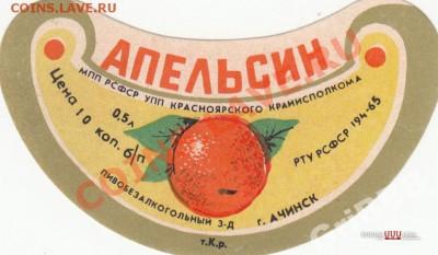 Куплю этикетки Ачинского пивзавода - 3437459047