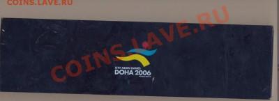 Катар, XV Азиатские игры 2006 года в Дохе серебро,набор 5шт. - сканирование0006