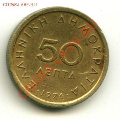 50 лепта Греция  Год: 1976 до 04.10.2013 22-00мск - грек