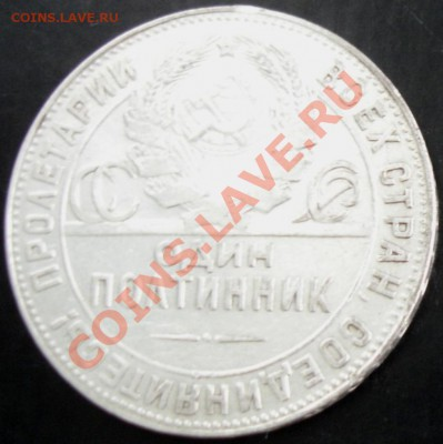 50 коп.1924 года до 22-00 06.10.13 года - DSC01196.JPG