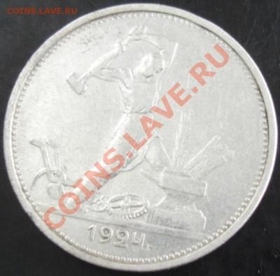 50 коп.1924 года до 22-00 06.10.13 года - DSC01195.JPG